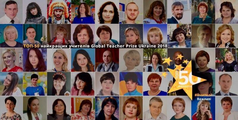 """Вчитель з Новограда-Волинського потрапила у ТОП-50 напівфіналістів премії """"Global Teacher Prize Ukraine"""", фото-1"""